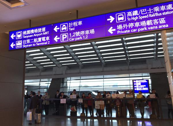 第1ターミナルに到着