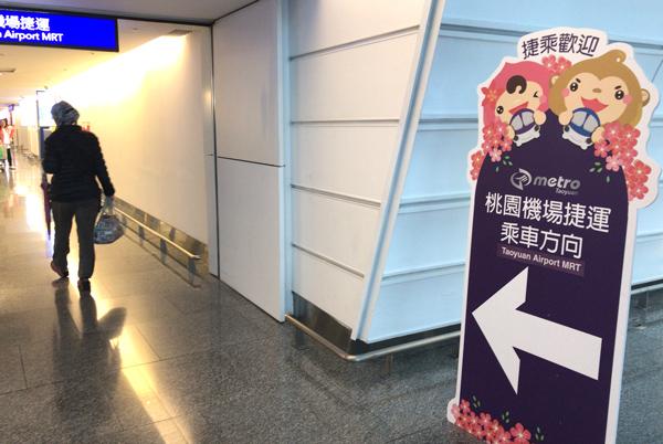 MRT空港線の案内看板