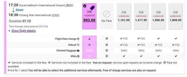 バンコク⇒チェンマイのフライト検索画面