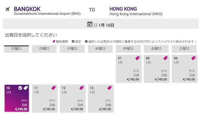 バンコク~香港のフライト検索画面