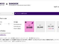 成田発バンコク行きフライト検索画面