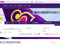 タイ国際航空公式サイト