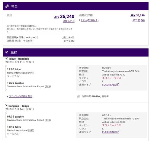 成田~バンコク往復が3万6千円