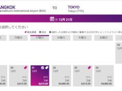 航空券検索画面