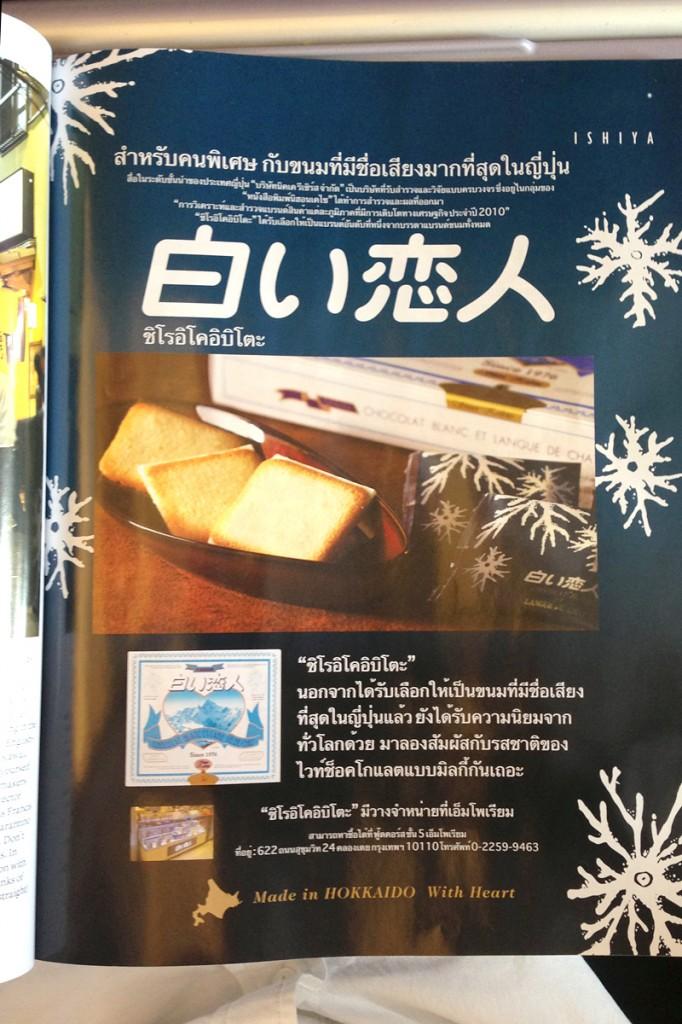 タイ国際航空機内誌 SAWASDEE
