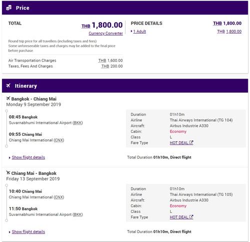 バンコク~チェンマイ往復が約6,300円
