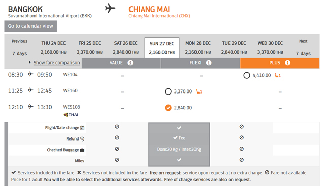タイ・スマイルで購入する方が安いケースも