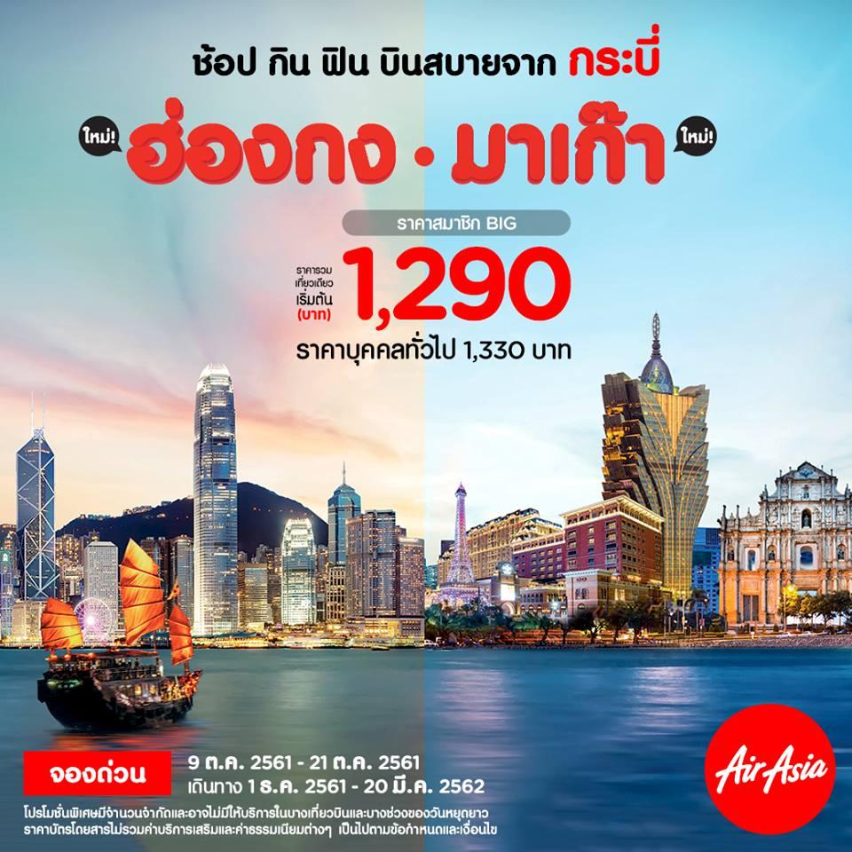 タイ・エアアジア、クラビー発着で香港とマカオに就航