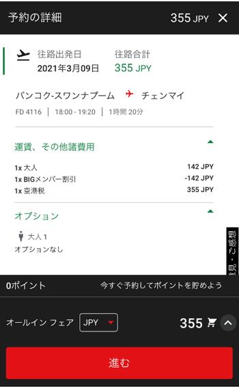 バンコク(スワンナプーム)⇒チェンマイが諸費用込み355円