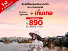 タイ・エアアジア、バンコク~カントー線を新規開設