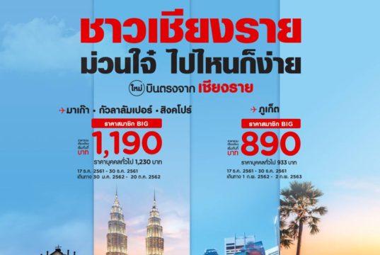 タイ・エアアジア チェンライ路線を大幅に拡大