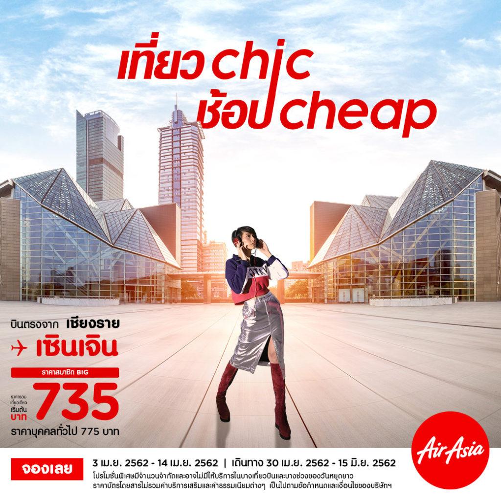タイ・エアアジア、チェンライ―深圳間の直行便を開設