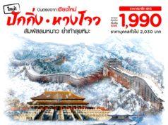 タイ・エアアジア、チェンマイ発着で北京と杭州への路線を開設