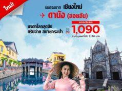 タイ・エアアジア、チェンマイ~ダナン線に新規就航