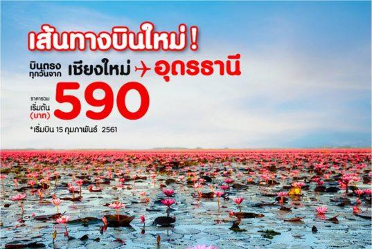 タイ・エアアジア チェンマイ~ウドーンターニー線