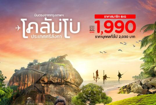 タイ・エアアジア、バンコク~コロンボ線に新規就航