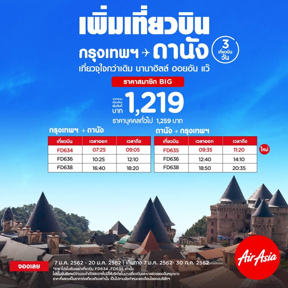 タイ・エアアジア、バンコク~ダナン線を1日3便に増便