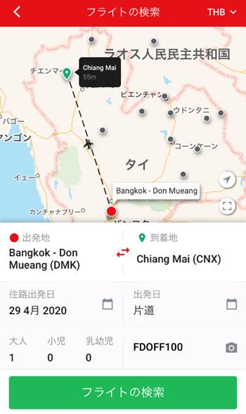 バンコク(ドンムアン)発チェンマイ行きを検索