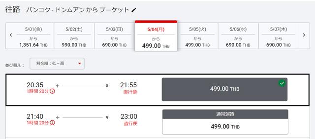 バンコク発プーケット行きも499バーツ(約1,800円)