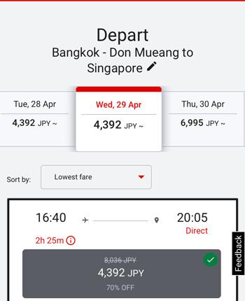 バンコク⇒シンガポールは4,392円