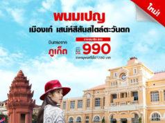 タイ・エアアジア、プーケット~プノンペン間の直行便を開設