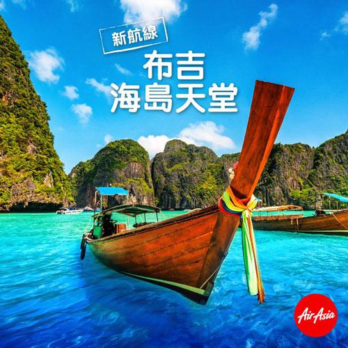 タイ・エアアジア プーケット〜マカオ線