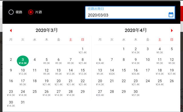 タイ・エアアジアXのフライト検索画面(名古屋~バンコク間)