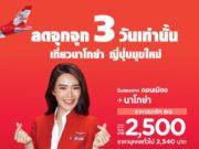 タイ・エアアジア、バンコク発中部行きで特別セール