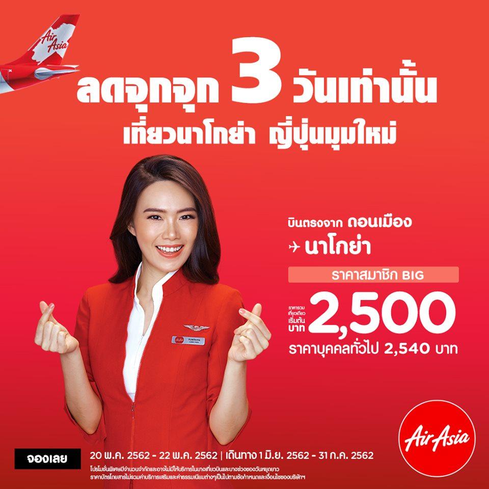 タイ・エアアジアX、バンコク発中部行きで特別セール