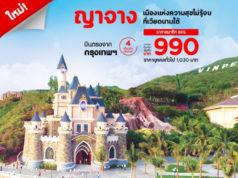 タイ・エアアジア、バンコク~ニャチャン線に新規就航