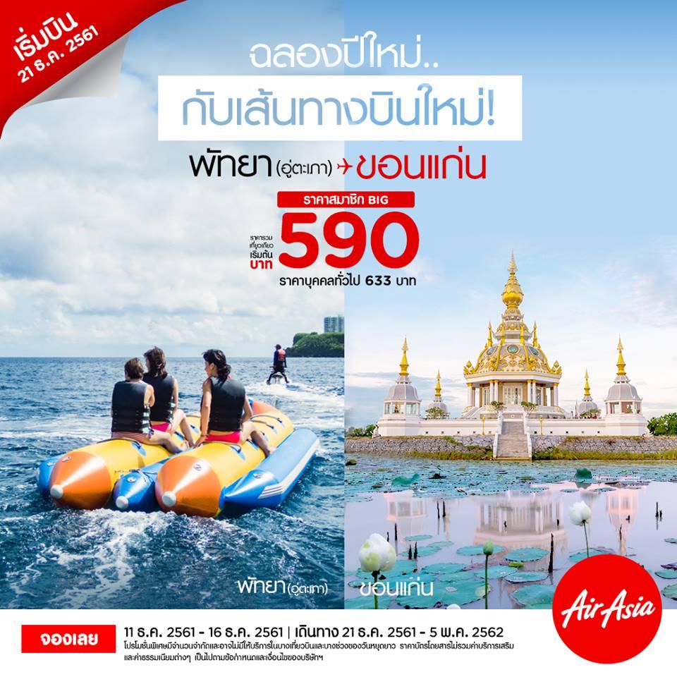タイ・エアアジア、ウタパオ~コンケーン線に新規就航