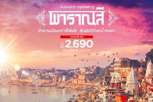 タイ・エアアジア、バンコク―バラナシ線を開設