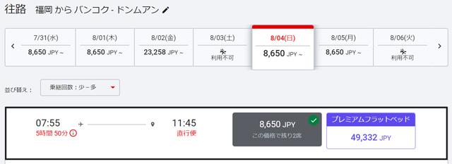 福岡⇒バンコク フライト検索画面