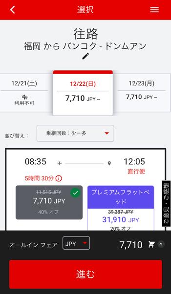 福岡⇒バンコクは7,710円