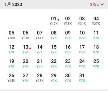 2020年1月は7千円台が多数