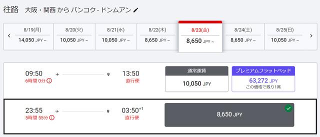 関西⇒バンコク フライト検索画面