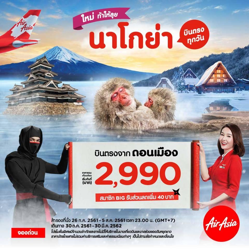 タイ・エアアジアX、バンコク~中部線のセールを開催中