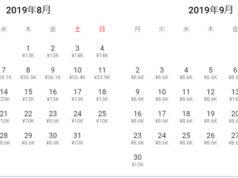 成田発ドンムアン行きフライト検索画面
