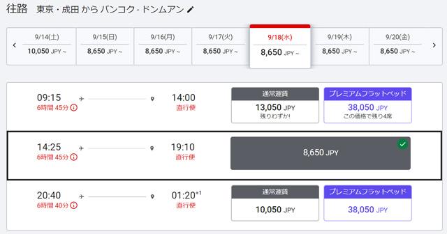 成田⇒バンコク フライト検索画面