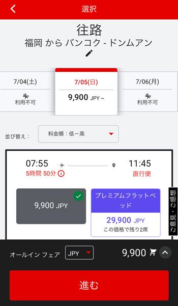 福岡⇒バンコク(ドンムアン)は9,900円