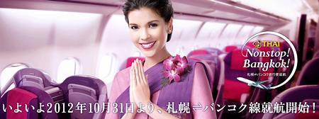 タイ国際航空 札幌線を開設
