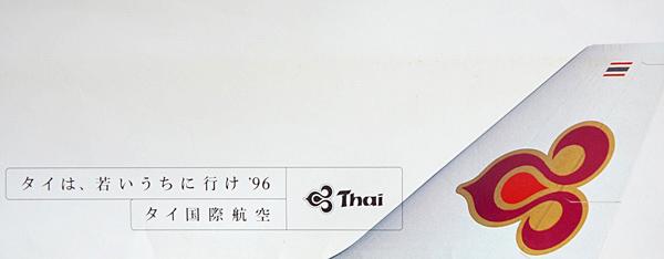 タイ国際航空 タイは若いうちに行け