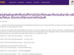 タイ国際航空、ヨーロッパ便を全便運休