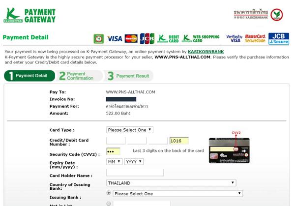 カシコーン銀行支払い画面