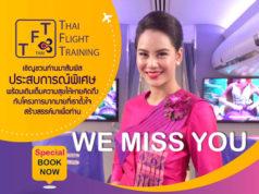タイ国際航空 客室乗務員体験プラン