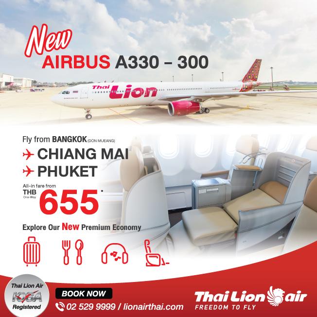 タイ・ライオンエア エアバスA330型機