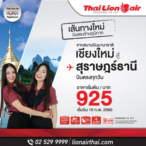 タイ・ライオンエア チェンマイ~スラーターニー線