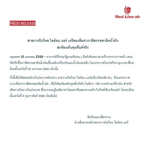 タイ・ライオンエア 燃油燃油サーチャージ徴収のお知らせ