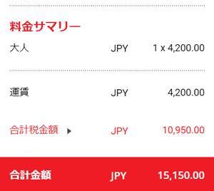 関空~バンコク往復が1万5千円