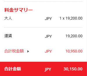 プレミアムエコノミーでも往復3万円
